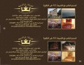 Taj Aljanoub Hotel - Jbaa - 15% Discount on Hotel Rooms
